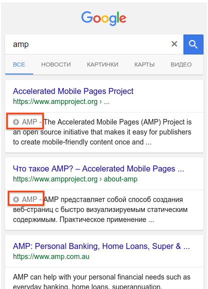 AMP pages in search results