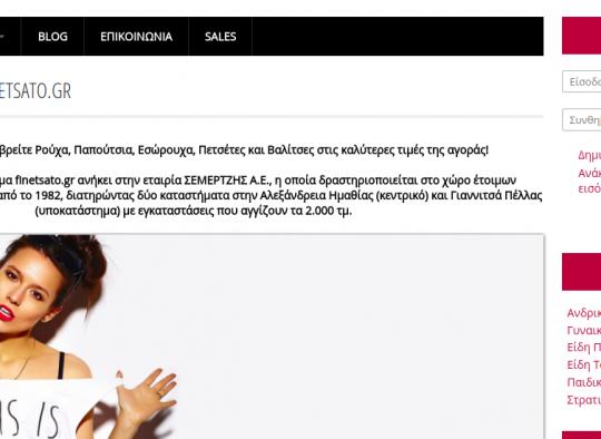 Finetsato - E-Shop και ERP