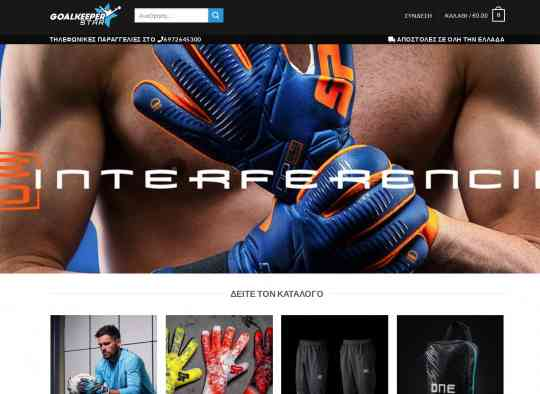GoalKeeperstar home page