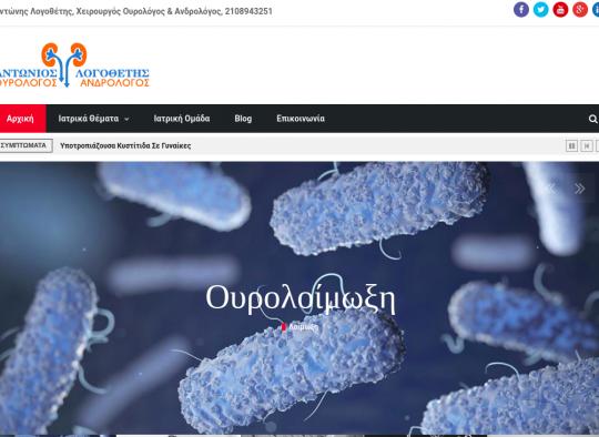 Χειρουργός Ουρολόγος & Ανδρολόγος Αντώνης Λογοθέτης - surgicalurology.gr